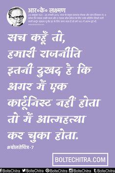Bolte Chitra