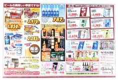 『和光酒販』本日より8月17日まで夏のギフトセール中!!  価格は店頭販売価格となっております。 詳しくは本日の新聞折り込みチラシ又は各店舗にお問い合わせ下さい。  ご来店お待ちしております♪ヽ(´▽`)/  亀ヶ崎店 0234-25-8583 高見台店 0234-41-0311 錦町店 0234-41-0306  和光酒販LINE@ID @wako-syuhan