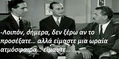 Tv Quotes, Movie Quotes, Funny Quotes, Actor Studio, We Movie, Movie Lines, Music Like, Greek Quotes, Picture Quotes