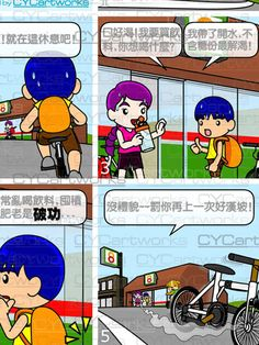 CYCartworks Portfolio 159 - created by Comic Yalcin Chen (陳右錚)
