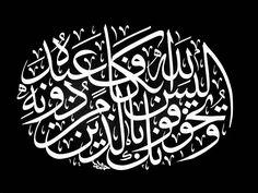 """"""" أليس الله بكاف عبده ويخوفونك بالذين من دونه...  """" - ( سورة الزمر 39،  آية 36)"""