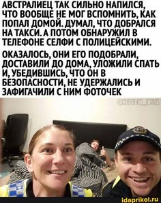 Russian Memes, Funny Jokes, Laughter, Comedy, Funny Pictures, Geek Stuff, Sunset Beach, Mood, My Love