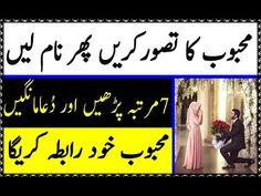 Muhabbat ka Wazifa | Mehboob ko Raazi Karne ka wazifa | Wazifa for love - YouTube