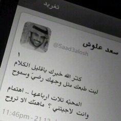 سعد علوش ..