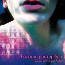 Δήμητρα Μαστορίδου - Παράλογο με θέα - Tranzistoraki's Page!