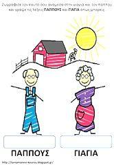 ΠΑΠ1 Grandma And Grandpa, Grandparents, Comics, Fictional Characters, Image, October, Art, Grandmothers, Art Background