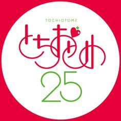 Tochiotome 25 / とちおとめ25