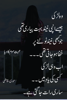 Nhi to.ammi n phn use krne s mna kr diya hai Inspirational Quotes In Urdu, Love Quotes In Urdu, Real Love Quotes, Urdu Love Words, Love Quotes Poetry, Love Poetry Urdu, Romantic Love Quotes, Soul Poetry, Poetry Pic