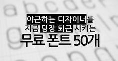 디자이너가 지금 당장 사용 가능한 무료 폰트 50개 - 소셜미디어(Social Media) 기반 온라인 마케팅 블로그 Web Design, Typo Design, Sign Design, Typography Design, Layout Design, Typo Logo, Typography Fonts, Lettering, Typo Poster