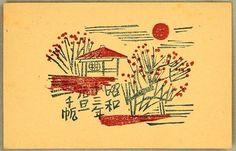Maekawa Senpan: The Sun and Plums - New Year's Day Greetings - Artelino