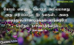 Quotes About Life In Tamil