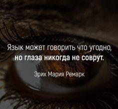 Язык может говорить что угодно, но глаза никогда не соврут. Эрих Мария Ремарк #литература #книги #образование #цитаты #статусы #стихи #глазаневрут #зима