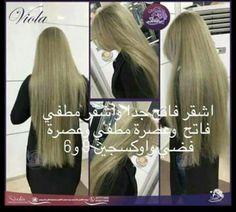 Beauty Skin, Hair Beauty, Hair Care Recipes, Beauty Hacks, Beauty Tips, Beauty Recipe, Make Up, Skin Care, Hair Coloring