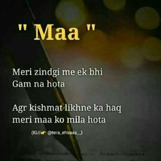 Maa😊 Daughter Quotes In Hindi, Parents Quotes From Daughter, Love My Parents Quotes, Father Quotes In Hindi, Good Relationship Quotes, Good Life Quotes, Mother Birthday Quotes, Maa Quotes, Marathi Love Quotes