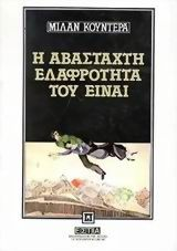 Bookstars :: Η Αβάσταχτη Ελαφρότητα του Είναι Get Reading, Writers And Poets, Literature Books, Book Writer, Greek Quotes, Book Lists, My Books, Writing, Memes