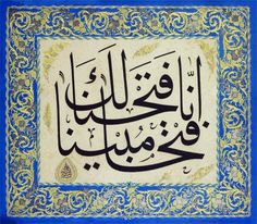 Calligrapher: Abdulmejid I  (34th Sultan of the Ottoman Empire) Hattat: Sultan Abdülmecid Han