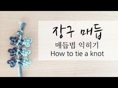 [knot] 장구 매듭 How to tie a knot 組紐 結び方 结 nudo Knoten Macrame Owl, Macrame Knots, Micro Macrame, Macrame Jewelry, Korean Crafts, Diy And Crafts, Arts And Crafts, Bracelet Knots, Bracelet Tutorial