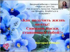 """Как получить жизнь мечты! Снимаем маски, становимся собой! http://victoria-kipr.ru/schastye-segodnya/ Программа: 1.  10 жизненных масок, которые искажают вашу жизнь. Как от них избавиться и стать собой?  2. Практика """"Открытие Индивидуальности""""- уже во время которой мы снимите шелуху и почувствуете в себя настоящей собой!   3. Секрет вебинара: как снять порчу самостоятельно и поставить защиту на всюжизнь! Весело и Эффективно! (сильнейший симоронский метод)"""