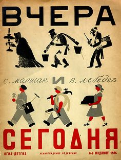 ВЧЕРА СЕГОДНЯ by Samuil Marshak, design: Vladimir Lebedev