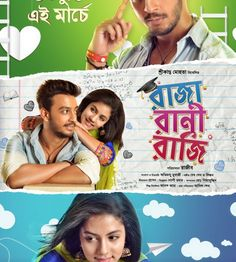 Raja Rani Raji (2018) Bengali Full Movie 720p HDRip 700MB Download