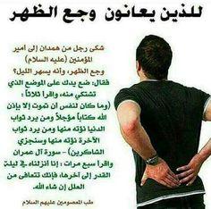 Islam Beliefs, Duaa Islam, Islam Hadith, Islamic Teachings, Islam Religion, Islam Quran, Islamic Inspirational Quotes, Arabic Love Quotes, Islamic Quotes