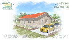 三重県 平屋の家 間取りプラン集プレゼント 自然素材の健康住宅