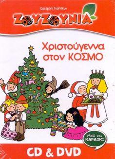 ΖΟΥΖΟΥΝΙΑ ΧΡΙΣΤΟΥΓΕΝΝΑ ΣΤΟΝ ΚΟΣΜΟ - DVD + CD Christmas, Xmas, Weihnachten, Navidad, Yule, Noel, Kerst