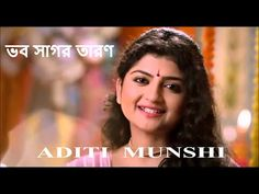 Aditi Munshi | ভব সাগর তারণ | Bhabo Sagaro Tarono | Bengali Devotional Song | - YouTube Radha Krishna Songs, Devotional Songs, All Songs, Passion, Music, Musica, Musik, Muziek, Music Activities
