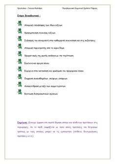 ανάπτυξη προφορικού & γραπτού λόγου ενδεικτικές δραστηριότητες School Staff, Language, Classroom, Teaching, Education, Class Room, Languages, Onderwijs, Learning