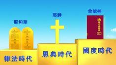 耶和华、耶稣、全能神到底有什么关系呢?要想得知这个答案并不难,我们从历史事实中就可以知道,耶和华作了旧约律法时代的工作,主耶稣作了钉十字架救赎的工作。神拯救人的工作是随着时代的不同而向前发展的,而神的名也是在每一个时代根据神作工的需要而有的。