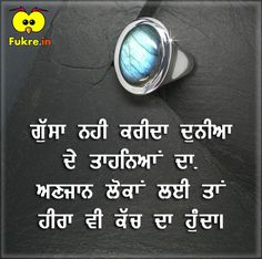 Truth quotes punjabi quotes on life status in true facts words sad poetry universal truth quotes Life Truth Quotes, True Quotes About Life, Quotes Thoughts, Rumi Quotes, Boy Quotes, Motivational Quotes For Life, Good Thoughts, Punjabi Love Quotes, Feelings Words