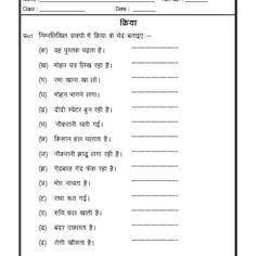 Worksheet of Hindi Grammar- Kriya (Verb)-Hindi Grammar-Hindi-Language Worksheets For Grade 3, Hindi Worksheets, Printable Preschool Worksheets, English Worksheets For Kids, Writing Worksheets, Nouns Exercises, Hindi Language Learning, Spanish Language, Sign Language