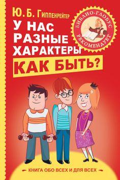 У нас разные характеры… Как быть? #журнал, #чтение, #детскиекниги, #любовныйроман, #юмор, #компьютеры, #приключения