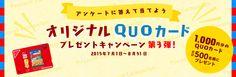 アンケートに答えて当てよう オリジナルQUOカードプレゼントキャンペーン第3弾! 1,000円分の QUOカード 500名様にプレゼント