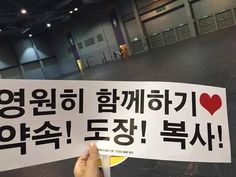 "150817 EXO'luXion in HongKong Day 2 Slogan: ""Let's be together forever Promise! Stamp! Copy!"""