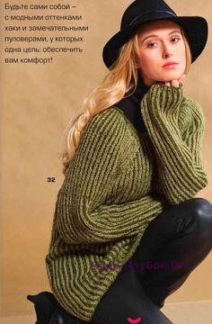 986 Пуловер цвета хаки