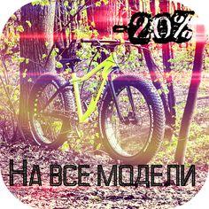 Скидка 20% на все модели велосипедов Bear Bike🎉+каждому покупателю небольшие подарки🎁Ждем вас с 11:00 до 20:00,каждый день)Адрес указан на сайте bearbike.ru.На все вопросы ответим по телефону+7 800 333 27 10#bearbike #велотрек #fix #singlspeed #onespeed #onegear #yellowbike #bike #bicycle #bicyclist #onabike #ride #rideonbike #bikegirl #girlonbike #cyclechic #cycle #cycling #cyclisme #cyclinggirl #rowery #pefalar #bici #bicicletta #bicicleta #fahrrad #сезонныескидки