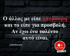 Greek Memes, Funny Greek, Greek Quotes, Sarcasm, Favorite Quotes, My Life, Lyrics, Funny Quotes, Jokes