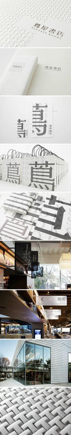 Cool Brand Identity Design on the Internet. TSUTAYA Books. #branding #brandidentity #identitydesign