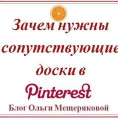 Зачем нужна сопутствующая доска в Pinterest