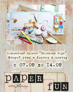 """paper fun: Совместный проект """"Школьная пора"""" - 2 этап"""