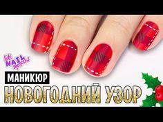 ♪ Новогодний клетчатый маникюр | Christmas plaid nails ♪ - YouTube