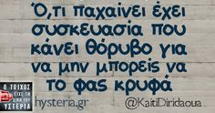 Sarcastic Quotes, Funny Quotes, Funny Memes, Hilarious, Jokes, Funny Greek, Free Therapy, How To Be Likeable, Greek Quotes