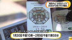 還記得上個月人潮蜂擁而至開業100週年的「東京駅」徹夜排隊,就是為了一張限定 15,000 份的紀念版「SUICA」車票嗎?當時民眾出乎意料地爆滿、場面混亂而中止販售,不過「JR東日本」剛宣佈月底大家都買得到了(灑花)。