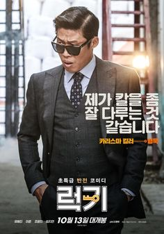 """[Photos] Added new posters for the upcoming Korean movie """"Luck.Key"""" @ HanCinema :: The Korean Movie and Drama Database"""