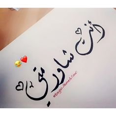 Image about ﺭﻣﺰﻳﺎﺕ in كتابيات📝 by تـوتـهہٰٰ❥ on We Heart It Romantic Words, Romantic Images, Love Quotes For Wedding, Cute Couples Texts, Alphabet Letters Design, Love You Husband, Best Friend Drawings, Freaky Relationship Goals Videos, Vie Motivation