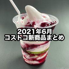 2021年6月のコストコ新商品まとめです! このページは「まとめ」なので、 商品については端的に書いてあります。 それぞれ詳しい内容が知りたい場合は、 リンク先を見てください! 2021年6月の新商品まとめ ダークチェリ […] Costco, Acai Bowl, Cherry, Pudding, Ice Cream, Breakfast, Desserts, Food, Acai Berry Bowl