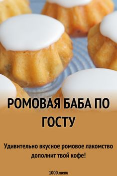 Russian Desserts, Russian Recipes, Dessert Recipes With Pictures, Crockpot Recipes, Cooking Recipes, Mac And Cheese Homemade, Tasty, Yummy Food, Bakery Recipes