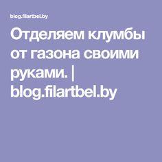 Отделяем клумбы от газона своими руками. | blog.filartbel.by
