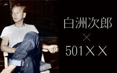 白洲次郎とリーバイス501XX Ad Fashion, Mens Fashion, Casual Work Wear, Smart Boy, 1960s Outfits, Architecture Photo, Gentleman, Handsome, Hero